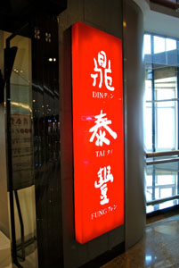 Din Tai Fung sign